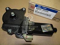 Стеклоподъемник двери передней левой HYUNDAI/KIA HD65/72/78 (98-) (пр-во Mobis)