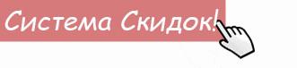 Система скидок Вязаных платьев туник Васаби-2