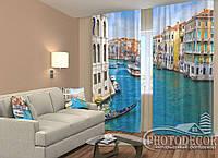 """ФотоШторы """"Гранд-Канал в Венеции"""" 2,5м*2,0м (2 полотна по 1,0м), тесьма"""