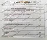 Корморезка електрична Бочка (пр. Вінниця), фото 7