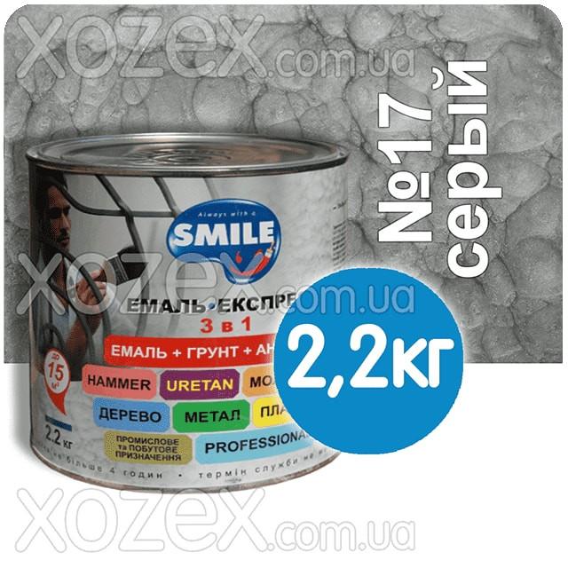 SMILE Смайл Экспресс 3в1 Молотковая-Серый № 17 Грунт эмаль по ржавчине 2,2кг