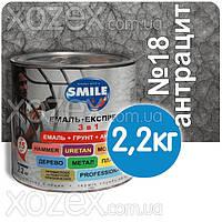 SMILE Смайл Экспресс 3в1 Молотковая-Антрацит № 18 Грунт эмаль по ржавчине 2,2кг