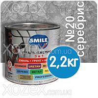 SMILE Смайл Экспресс 3в1 Молотковая-Серебристый № 20 Грунт эмаль по ржавчине 2,2кг