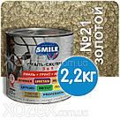 SMILE Смайл Экспресс 3в1 Молотковая-Золотистый № 21 Грунт эмаль по ржавчине 0,7кг, фото 2