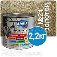 SMILE Смайл Экспресс 3в1 Молотковая-Золотистый № 21 Грунт эмаль по ржавчине 2.2кг