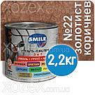 SMILE Смайл Експрес 3в1 Молоткова-Золотисто-Коричневий № 22 Грунт емаль по іржі 0,7 кг, фото 2