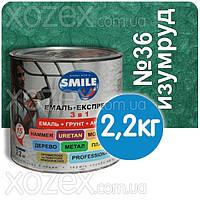 SMILE Смайл Экспресс 3в1 Молотковая-Изумрудный № 36 Грунт эмаль по ржавчине 2,2кг