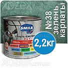 SMILE Смайл Экспресс 3в1 Молотковая-Карпатская зелень № 38 Грунт эмаль по ржавчине 0,7кг, фото 2