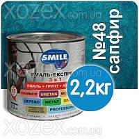 SMILE Смайл Экспресс 3в1 Молотковая-Сапфировый № 48 Грунт эмаль по ржавчине 2,2кг