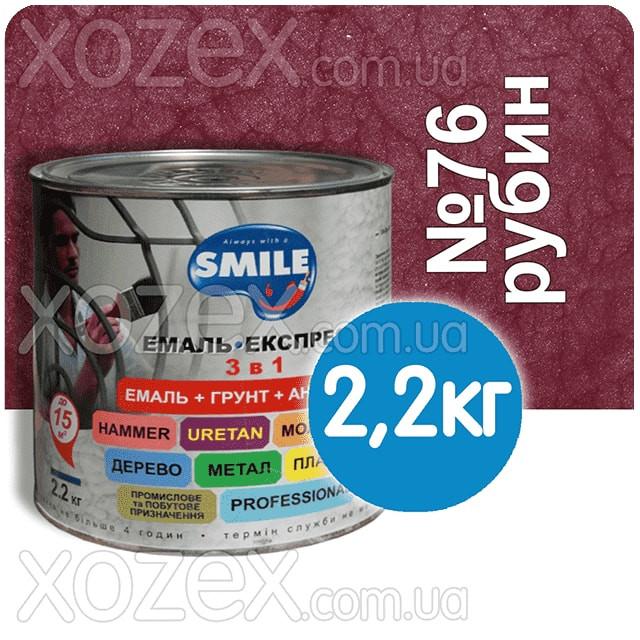 SMILE Смайл Експрес 3в1 Молоткова-Рубіновий № 76 Грунт емаль по іржі 2,2 кг