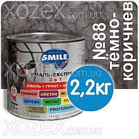 SMILE Смайл Экспресс 3в1 Молотковая-Тёмно Коричневый № 88 Грунт эмаль по ржавчине 2,2кг