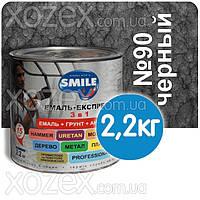SMILE Смайл Экспресс 3в1 Молотковая-Черный № 90 Грунт эмаль по ржавчине 2,2кг