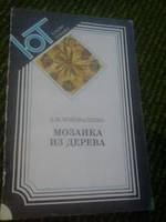Мозаика из дерева А.Коноваленко
