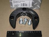 Ремкомплект седла (подкова) (RIDER) RD 017425