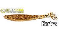 Kosadaka HaRT 75 TG силиконовая съедобная приманка