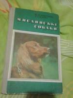 Мисливські собаки Ю.Букатевич
