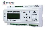 Регистратор электрических параметров РПМ-416,Новатек Электро