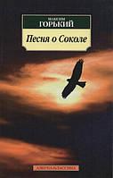 Песня о Соколе. Максим Горький
