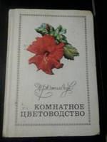 Комнатное цветоводство Д.Юхимчук