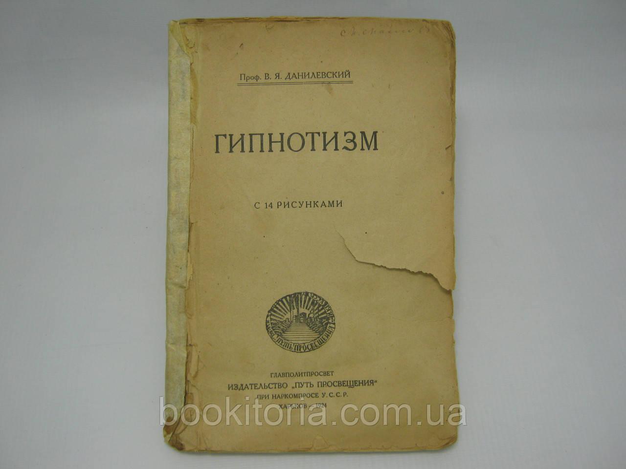 Данилевский В.Я. Гипнотизм (б/у).