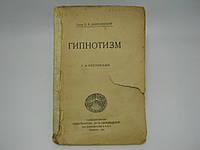 Данилевский В.Я. Гипнотизм (б/у)., фото 1
