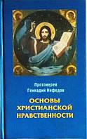 Основы христианской нравственности. протоиерей Г.Нефедов