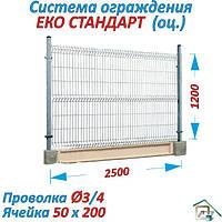 Системы ограждений ЕКО Стандарт (оц.) 2500 х 1200