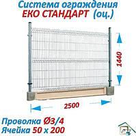 Системы ограждений ЕКО Стандарт (оц.) 2500 х 1530