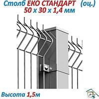 Столб ЕКО СТАНДАРТ (оц. ) 1.5 м