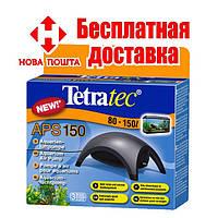 Компрессор Tetratec APS-150