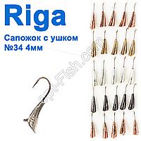 Мормышка вольф. Riga 138040 сапожок с ушком №34 4мм (25шт)