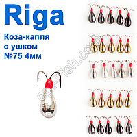 Мормышка вольф. Riga 181040 коза-капля с ушком 4мм (25шт) №75