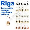 Мормышка вольф. Riga 65011 сжатая капля сквозная с кембриком №11 4мм (25шт)