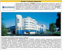 Радиаторы Korado: производитель Чехия;