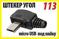 Адаптер разъём 113 штекер USB micro микро разборный под пайку для планшета телефона GPS навигатора видеорегист, фото 1