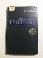 """А.Григоренко """"Инженерная геодезия"""""""