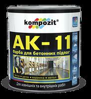 Краска АК-11 для бетонных полов Kompozit Композит 2,8кг серая