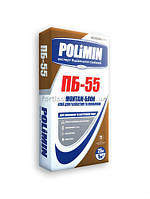 Клей для газобетона и пеноблоков POLIMIN ПБ-55, 25кг