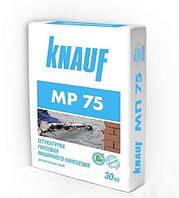 Штукатурка гипсовая машинная KNAUF MP 75 30кг