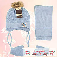 Детский набор для мальчиков шарф, шапка и варежки Возраст: 1- 2 года (4853-8)