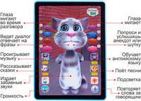 """Интерактивный 3D-планшет «Говорящий Кот Том"""""""