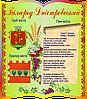 Символы города (Белгород-Днестровский)