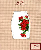 Заготовка юбки под вышивку бисером СпЖ-198-1. ФЕЄРІЯ