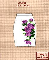 Заготовка юбки под вышивку бисером СпЖ-198-2. ФЕЄРІЯ