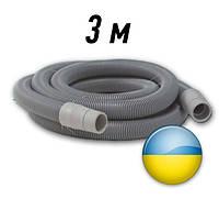 Шланг сливной 3 м для стиральных машин