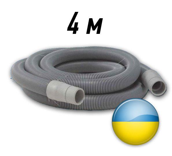 Шланг сливной 4 м для стиральных машин