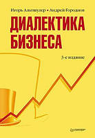 Диалектика бизнеса. Автор: Игорь Альтшулер, Андрей Городнов