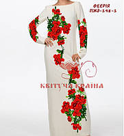 Заготовка на платье женское длинное ПЖд-198-1. ФЕЄРІЯ
