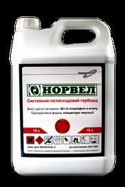 Гербицид Норвел Экстра  аналог Миура - хизалофоп-п-этила 125 г/л, для подсолнечника, сои