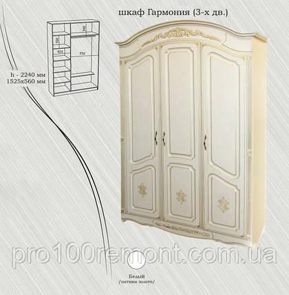 """Шкаф """"Гармония"""" мдф (3-х дв.) от Альфа-мебель, фото 2"""